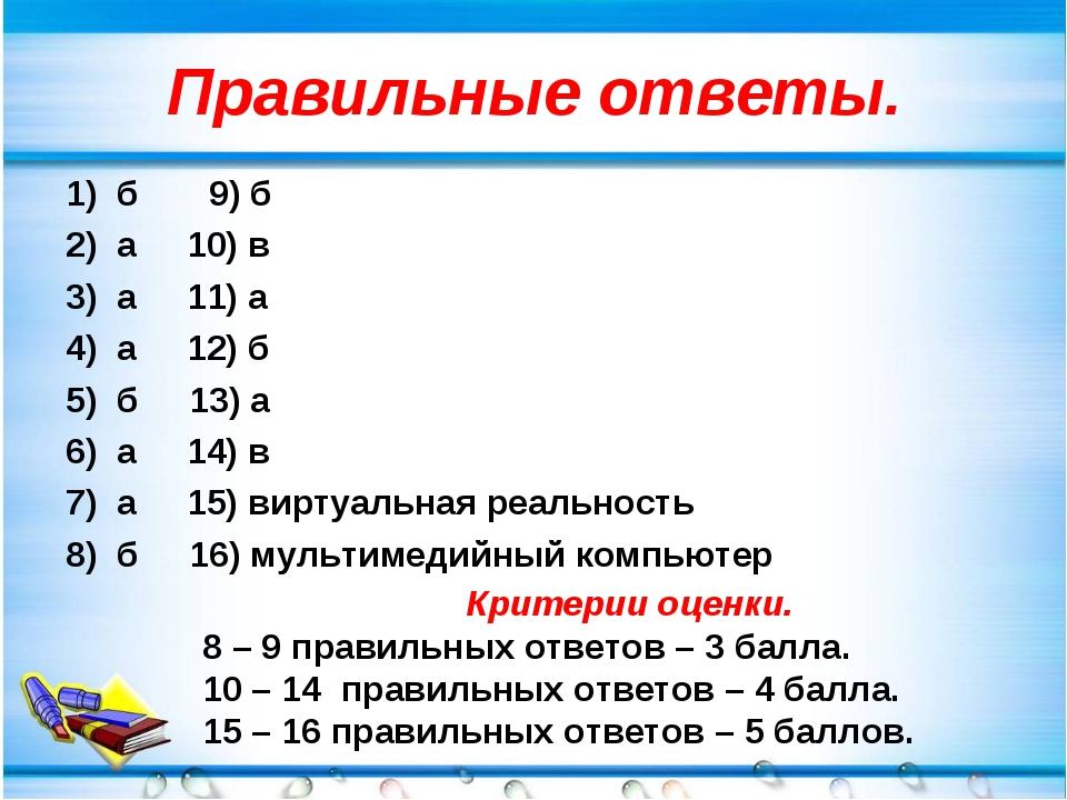 Правильные ответы. 1) б 9) б 2) а 10) в 3) а 11) а 4) а 12) б 5) б 13) а 6) а...