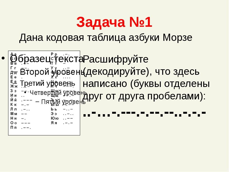 Задача №1 Дана кодовая таблица азбуки Морзе Расшифруйте (декодируйте), что зд...