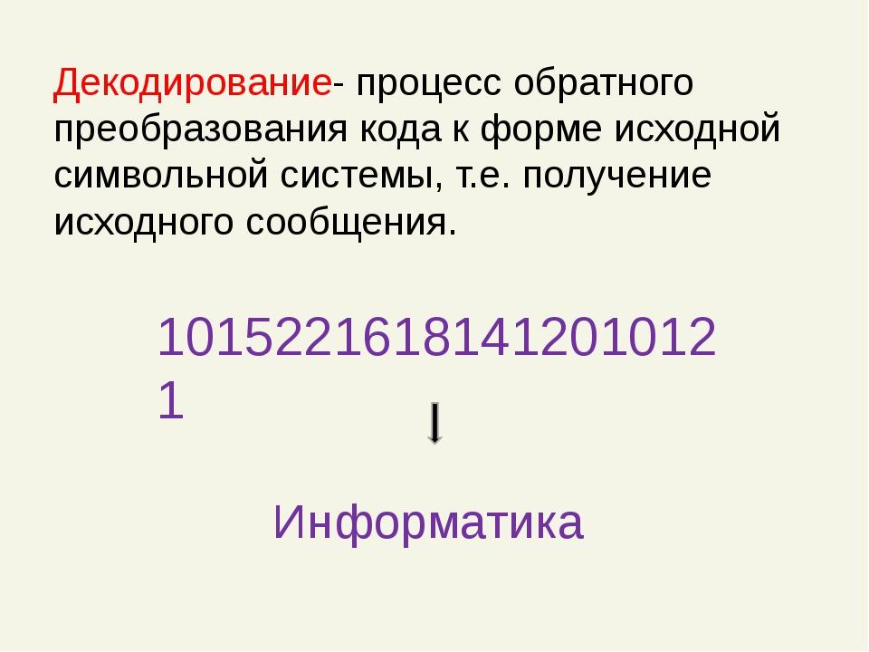 Декодирование- процесс обратного преобразования кода к форме исходной символь...