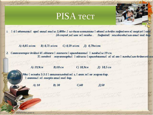 PISA тест 1. Үй қабатының арақашықтығы 3,408м .Қыз бала алтыншы қабатқа дейі...