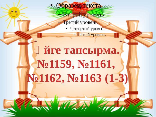 Үйге тапсырма. №1159, №1161, №1162, №1163 (1-3)