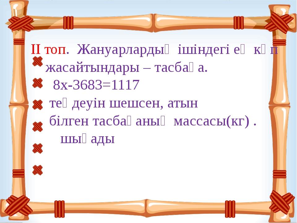 ІІ топ. Жануарлардың ішіндегі ең көп жасайтындары – тасбақа. 8х-3683=1117 те...