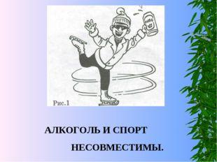 АЛКОГОЛЬ И СПОРТ НЕСОВМЕСТИМЫ.