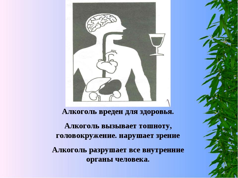 Алкоголь вреден для здоровья. Алкоголь вызывает тошноту, головокружение. нару...