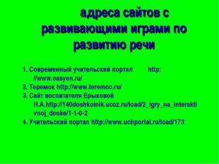 адреса сайтов с развивающими играми по развитию речи 1. Современный учительс