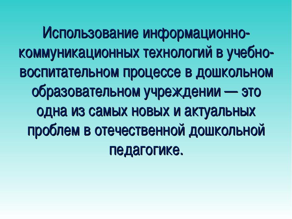 Использование информационно-коммуникационных технологий в учебно-воспитатель...