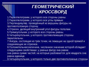 ГЕОМЕТРИЧЕСКИЙ КРОССВОРД 1.Параллелограмм, у которого все стороны равны. 2.Па