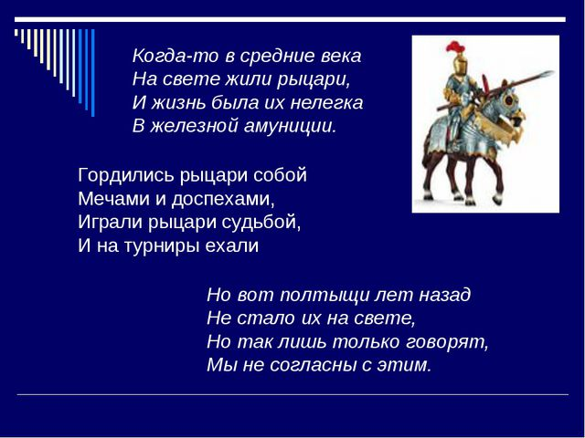 Когда-то в средние века На свете жили рыцари, И жизнь была их нелегка В желез...