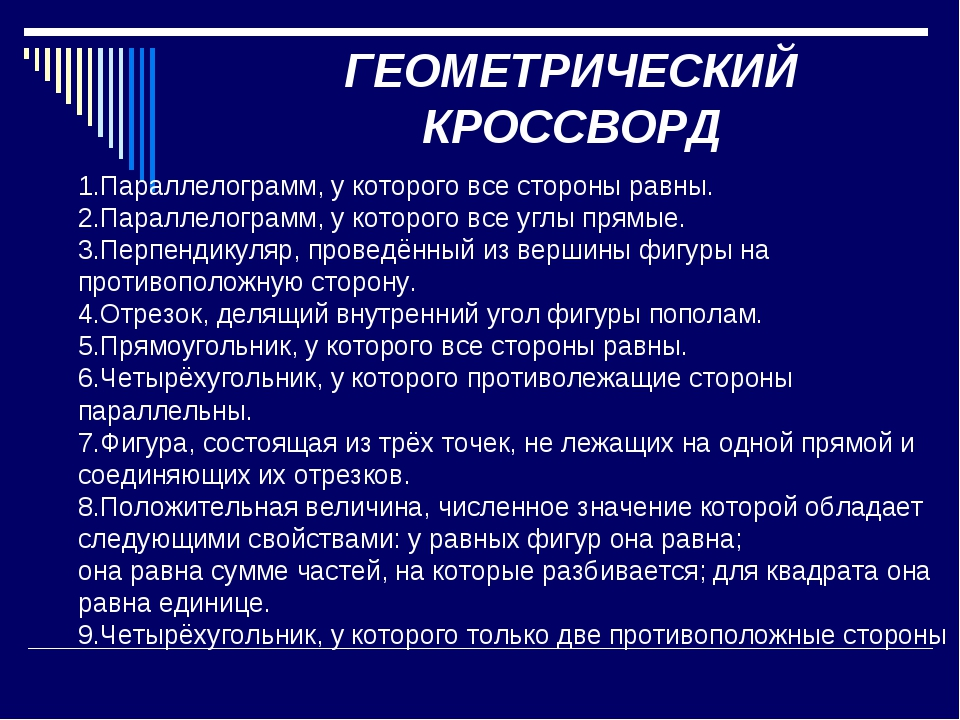 ГЕОМЕТРИЧЕСКИЙ КРОССВОРД 1.Параллелограмм, у которого все стороны равны. 2.Па...