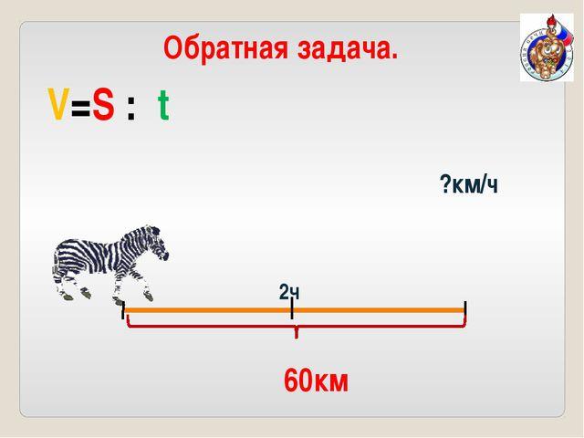 На ? км больше 4 км/ч 5 км/ч