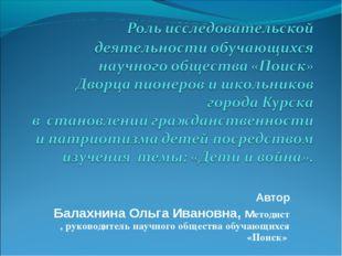 Автор Балахнина Ольга Ивановна, методист , руководитель научного общества обу