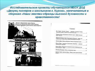Исследовательские проекты обучающихся МБОУ ДОД «Дворец пионеров и школьников