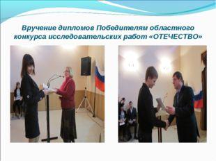Вручение дипломов Победителям областного конкурса исследовательских работ «ОТ
