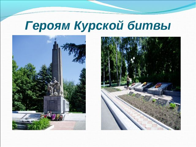 Героям Курской битвы