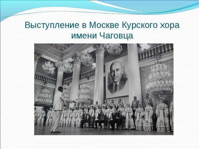 Выступление в Москве Курского хора имени Чаговца