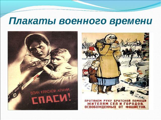 Плакаты военного времени