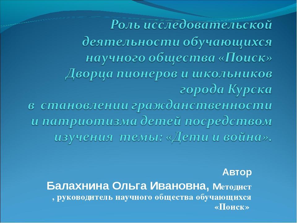 Автор Балахнина Ольга Ивановна, методист , руководитель научного общества обу...
