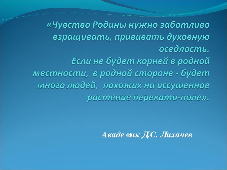 Академик Д.С. Лихачев