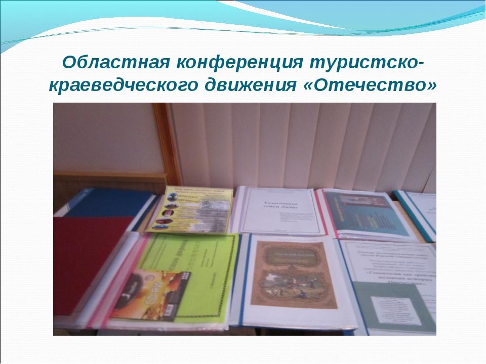 Областная конференция туристско-краеведческого движения «Отечество»