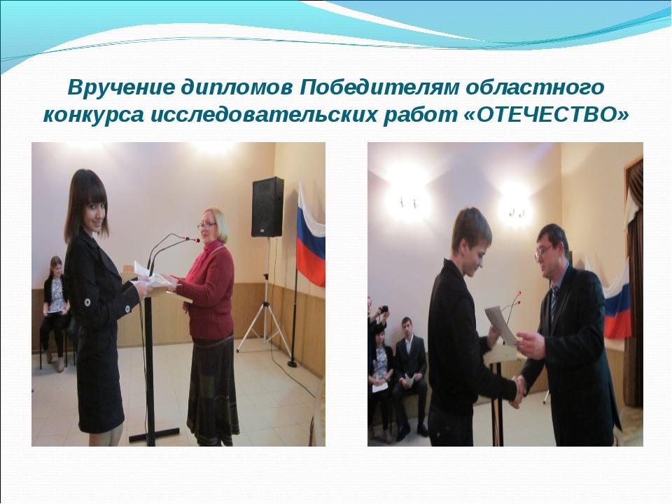 Вручение дипломов Победителям областного конкурса исследовательских работ «ОТ...