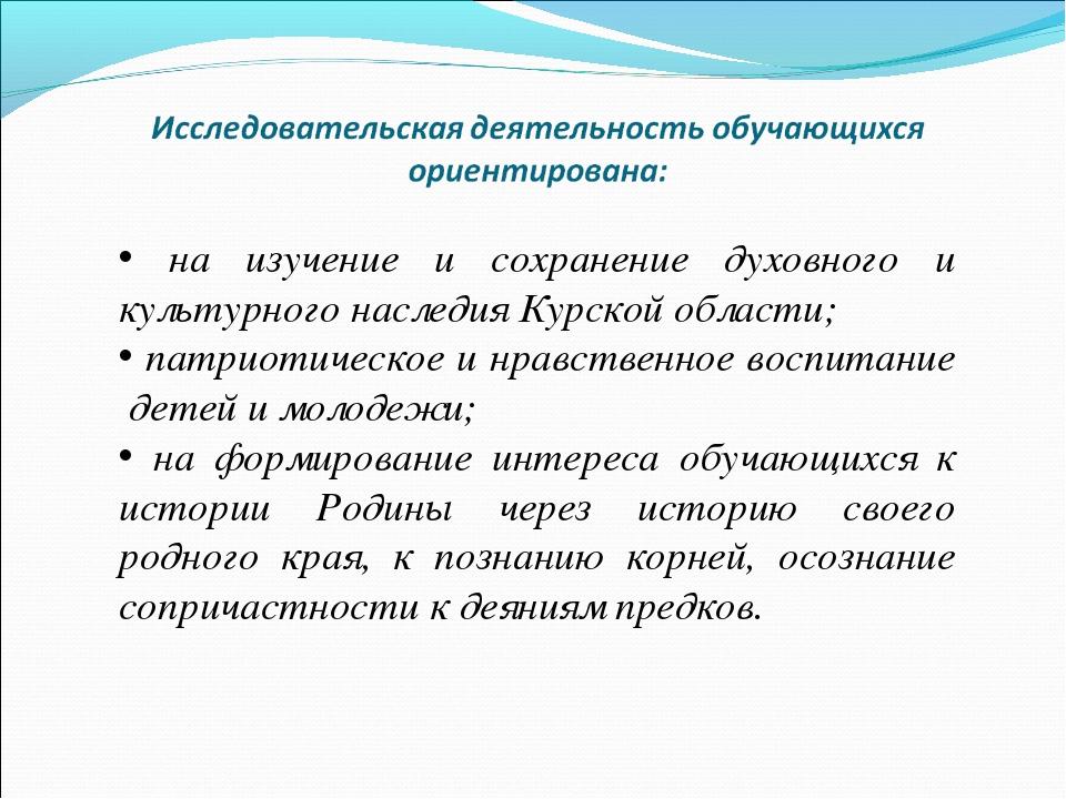 на изучение и сохранение духовного и культурного наследия Курской области; п...