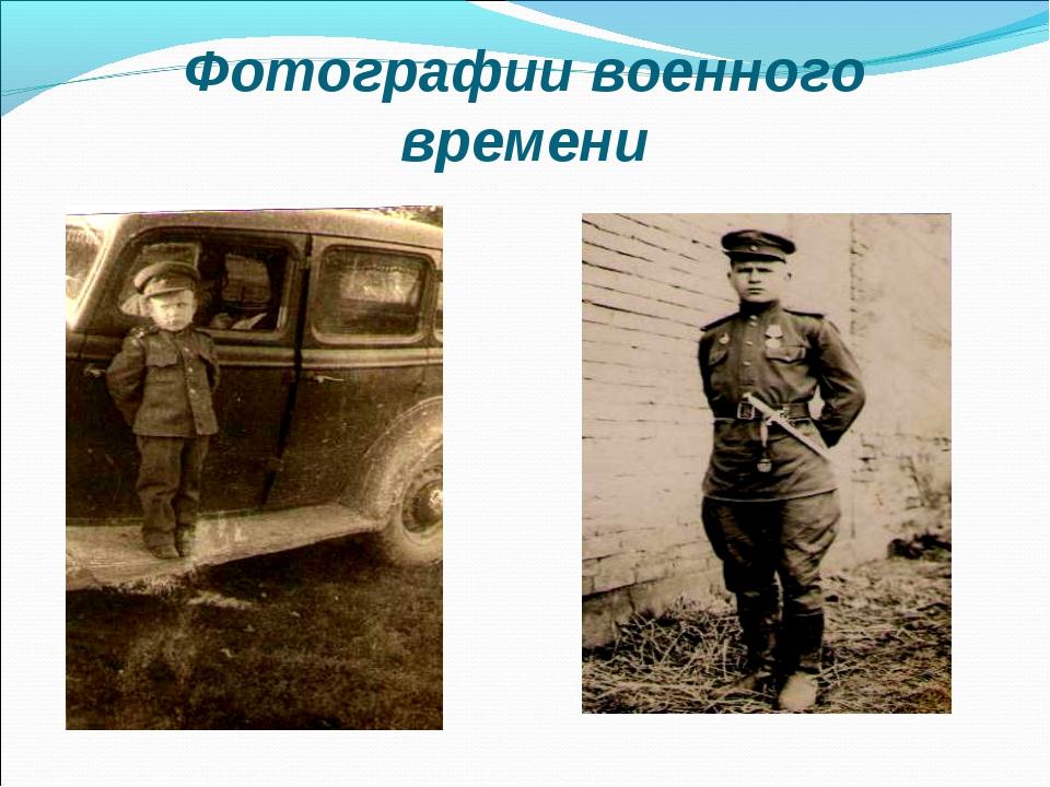 Фотографии военного времени