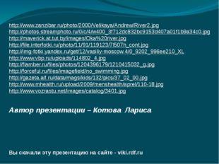 Автор презентации – Котова Лариса Вы скачали эту презентацию на сайте - viki.