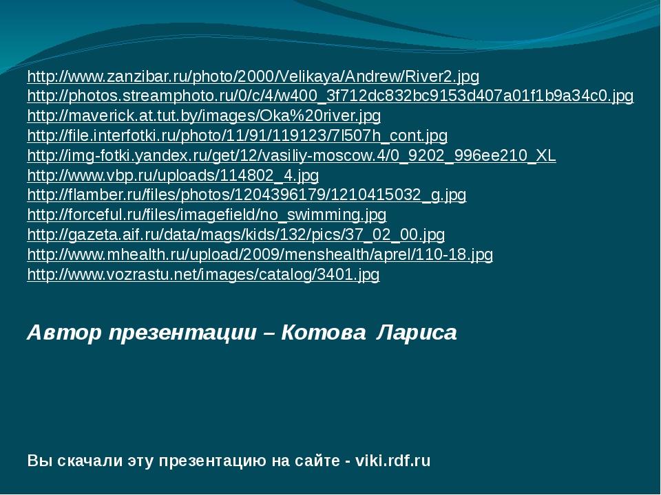 Автор презентации – Котова Лариса Вы скачали эту презентацию на сайте - viki....