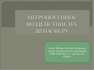 Автор: Жидова Светлана Федоровна, педагог дополнительного образования ГБОУ СО