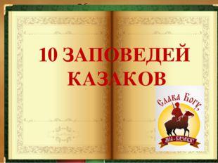 10 ЗАПОВЕДЕЙ КАЗАКОВ