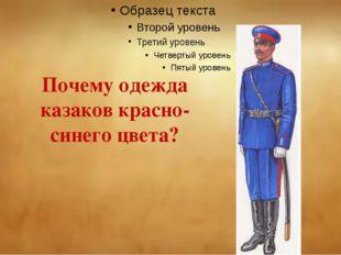 Почему одежда казаков красно-синего цвета?