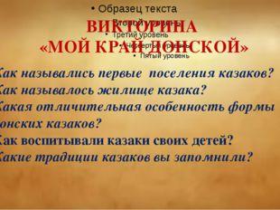ВИКТОРИНА «МОЙ КРАЙ ДОНСКОЙ» Как назывались первые поселения казаков? Как на
