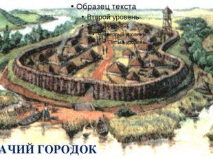КАЗАЧИЙ ГОРОДОК