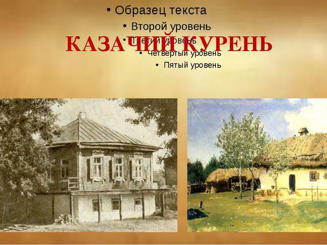 КАЗАЧИЙ КУРЕНЬ