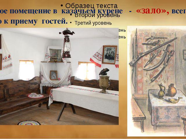 Главное помещение в казачьем курене - «зало», всегда готово к приему гостей.