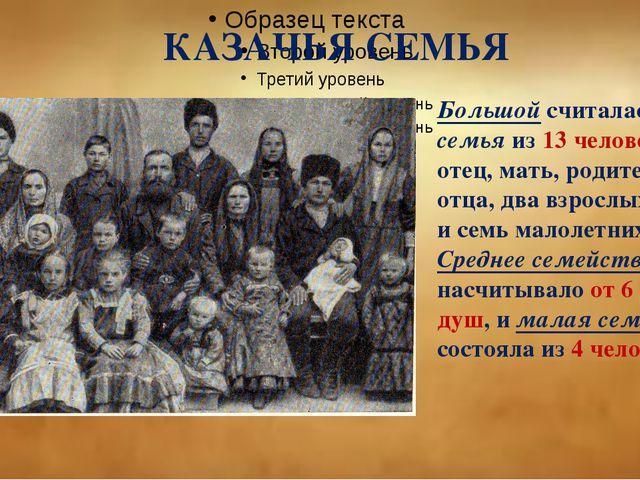 КАЗАЧЬЯ СЕМЬЯ Большой считалась семья из 13 человек: отец, мать, родители от...