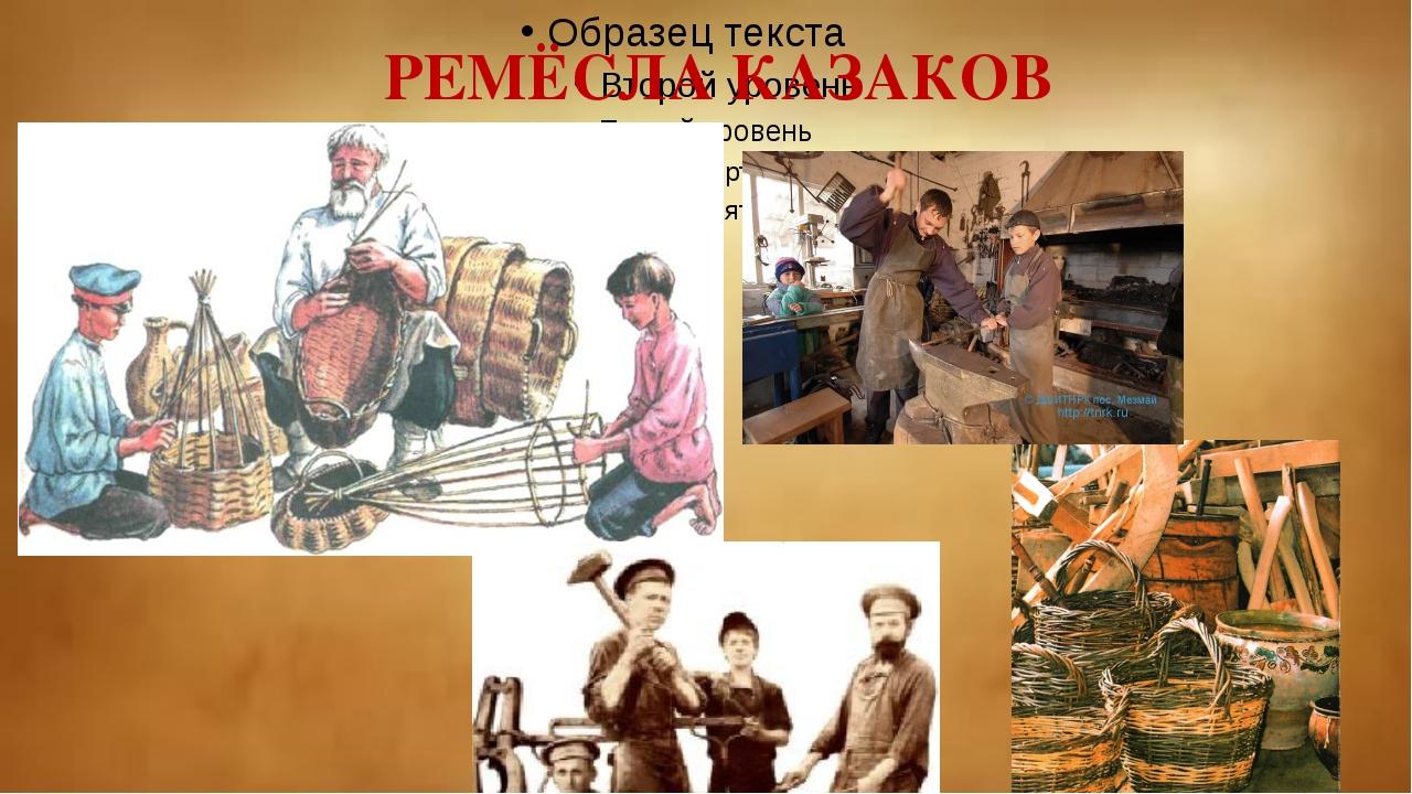 РЕМЁСЛА КАЗАКОВ