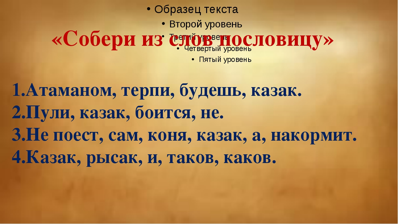 «Собери из слов пословицу» 1.Атаманом, терпи, будешь, казак. 2.Пули, казак,...
