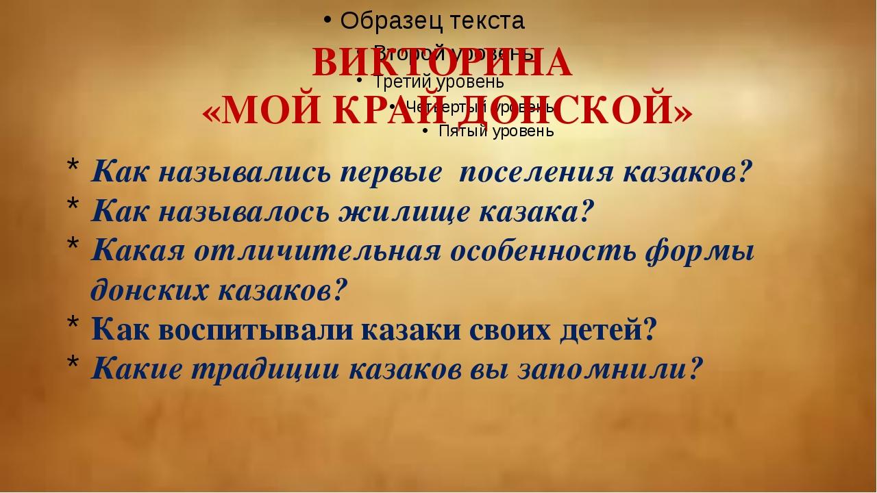 ВИКТОРИНА «МОЙ КРАЙ ДОНСКОЙ» Как назывались первые поселения казаков? Как на...