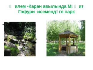 Җилем -Каран авылында Мәҗит Гафури исемендәге парк