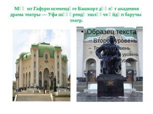 МәҗитГафуриисемендәгеБашкорт дәүләт академия драма театры — Уфашәһәрендә