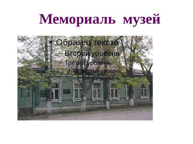 Мемориаль музей