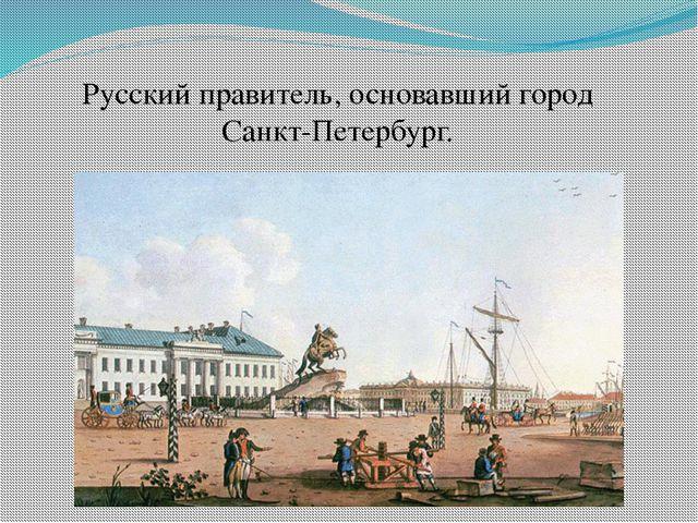 Великий русский ученый, основатель первого Московского университета.