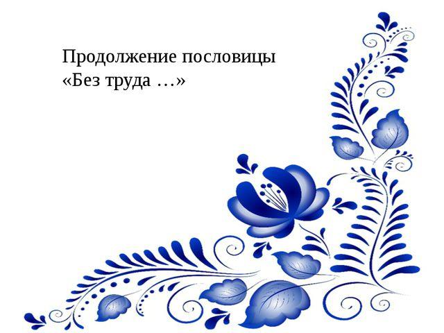 Продолжение пословицы: «Дело мастера…»