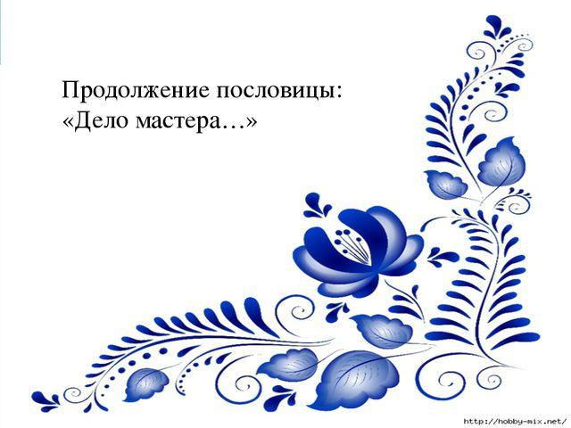 Продолжение пословицы: «С миру по нитке…»