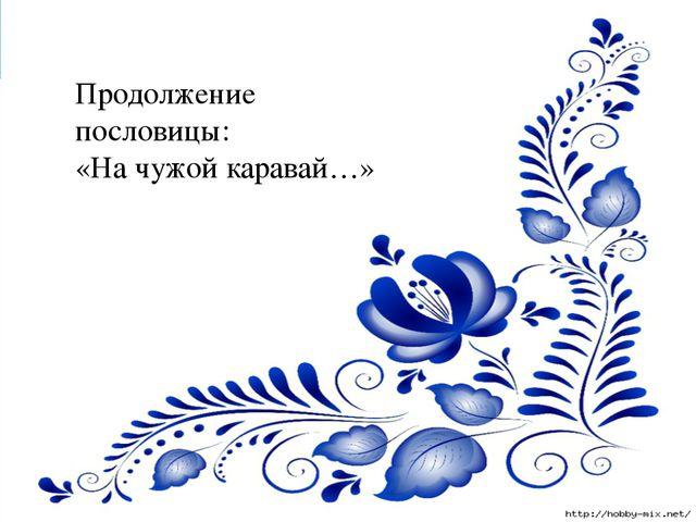 Продолжение пословицы: «Что посеешь…»