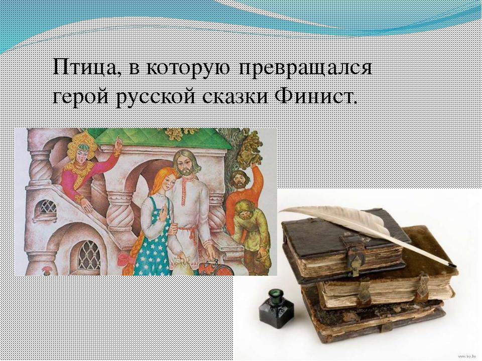 Как звали няню Пушкина?