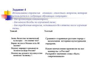 Задание 4 Использована стратегия «тонких» «толстых» вопросов, которая использ