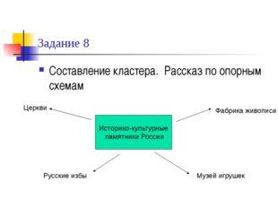 Задание 8 Составление кластера. Рассказ по опорным схемам Историко-культурные