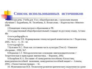 Список использованных источников Русская речь: Учебн.для 8 кл. общеобразоват.